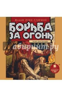 Купить Борьба за огонь (CDmp3), Ардис, Зарубежная литература для детей