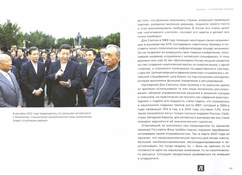 Иллюстрация 1 из 6 для Си Цзиньпин: По ступеням китайской мечты - Юрий Тавровский | Лабиринт - книги. Источник: Лабиринт