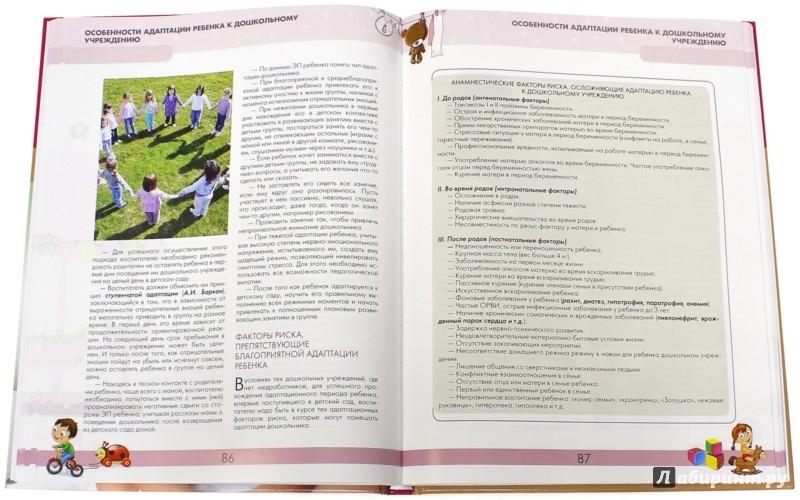 Иллюстрация 1 из 9 для Современный дошкольник. Книга для воспитателей и родителей - Алла Баркан | Лабиринт - книги. Источник: Лабиринт