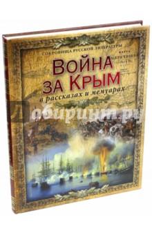 Война за Крым в рассказах и мемуарах воспоминания кавказского офицера