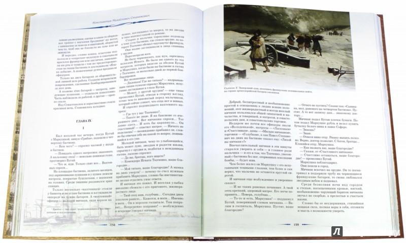 Иллюстрация 1 из 9 для Война за Крым в рассказах и мемуарах | Лабиринт - книги. Источник: Лабиринт