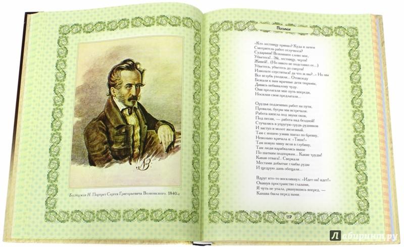 Иллюстрация 1 из 25 для Русские женщины - Николай Некрасов   Лабиринт - книги. Источник: Лабиринт