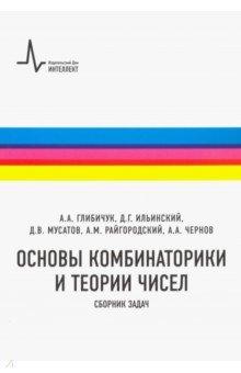 Основы комбинаторики и теории чисел. Сборник задач