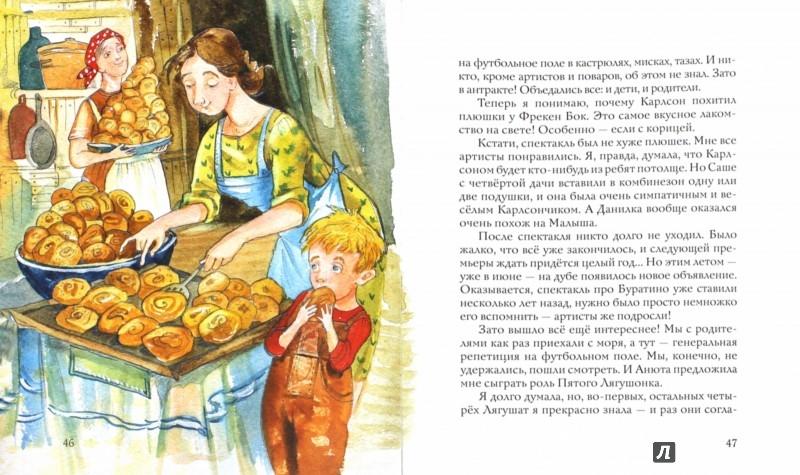 Иллюстрация 1 из 20 для Шуркины рассказы - Елена Черкасова | Лабиринт - книги. Источник: Лабиринт