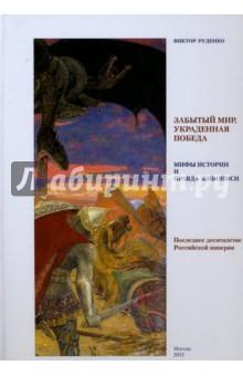 Забытый мир, украденная победа. Мифы истории и правда живописи.Последнее 10-летие Российской империи