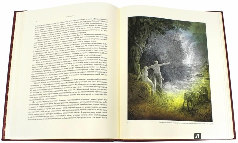 Иллюстрация 1 из 18 для Потерянный Рай и Возвращенный Рай - Джон Мильтон | Лабиринт - книги. Источник: Лабиринт