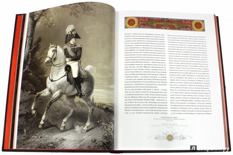 Иллюстрация 1 из 3 для Александр I и Наполеон - Безотосный, Яновский, Петров | Лабиринт - книги. Источник: Лабиринт