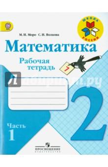 Математика. 2 класс. Рабочая тетрадь. Часть 1. ФГОС