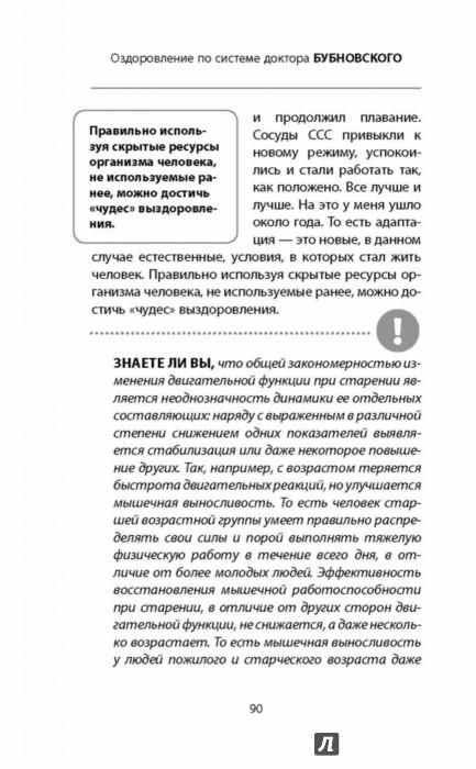 Иллюстрация 1 из 34 для Здоровые сосуды, или Зачем человеку мышцы? - Сергей Бубновский | Лабиринт - книги. Источник: Лабиринт