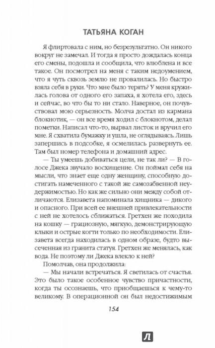 Иллюстрация 1 из 10 для Отпусти своего демона - Татьяна Коган | Лабиринт - книги. Источник: Лабиринт