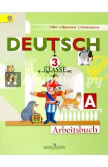 Немецкий язык. 3 класс. Рабочая тетрадь. В 2-х частях. ФГОС немецкий язык 3 класс учебное пособие фгос