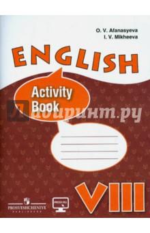 Английский язык. 8 класс. Рабочая  тетрадь. Углубленное изучение. ФГОС английский язык 8 класс рабочая тетрадь 2 вертикаль фгос