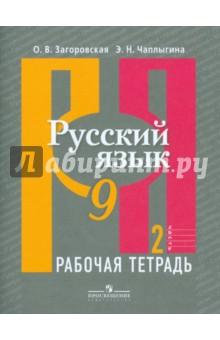 Русский язык. 9 класс. Рабочая тетрадь. Часть 2