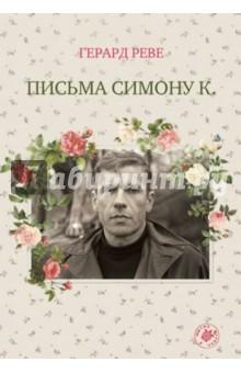 Письма Симону К.