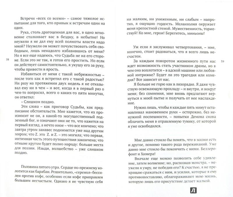 Иллюстрация 1 из 6 для Тайные письмена - Марсель Жуандо | Лабиринт - книги. Источник: Лабиринт