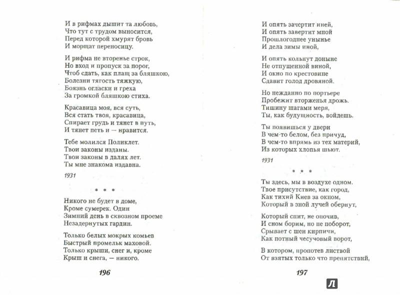 Иллюстрация 1 из 29 для Стихотворения - Борис Пастернак | Лабиринт - книги. Источник: Лабиринт