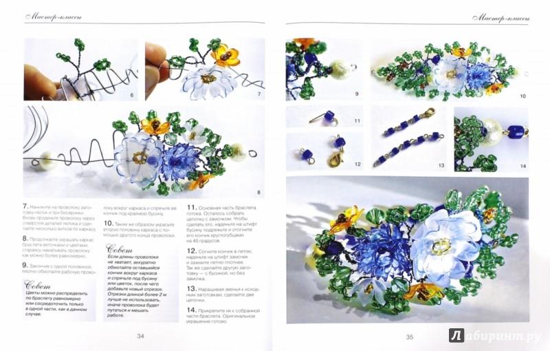 Иллюстрация 1 из 18 для БижуТария. Украшения из пластика - галина Морозова | Лабиринт - книги. Источник: Лабиринт