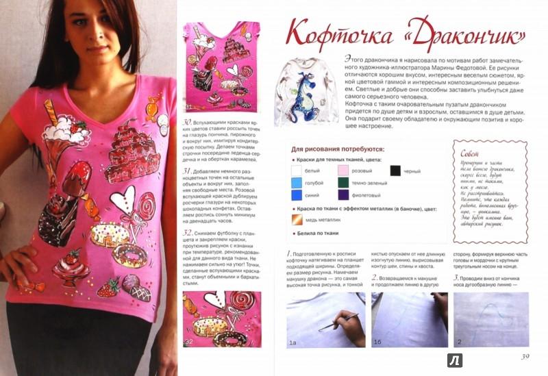 Иллюстрация 1 из 14 для Рисуем на майках и футболках - Александра Красюкова | Лабиринт - книги. Источник: Лабиринт