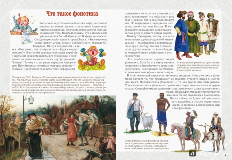Иллюстрация 1 из 37 для Занимательная фонетика. Методическое пособие | Лабиринт - книги. Источник: Лабиринт
