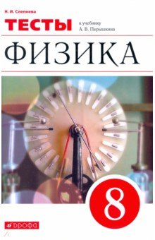 Физика. 8 класс. Тесты к учебнику А. В. Перышкина. ФГОС