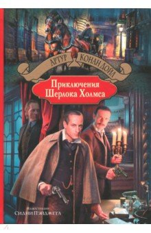 Приключения Шерлока Холмса неизвестные приключения шерлока холмса