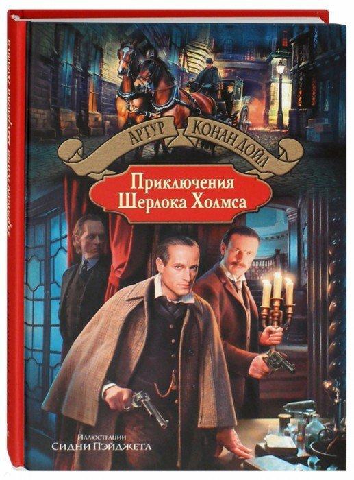 Иллюстрация 1 из 32 для Приключения Шерлока Холмса - Артур Дойл | Лабиринт - книги. Источник: Лабиринт