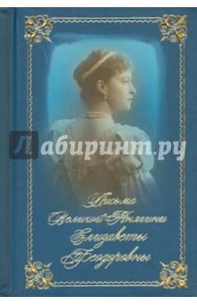 Письма великой княгини Елизаветы Федоровны. Избранное