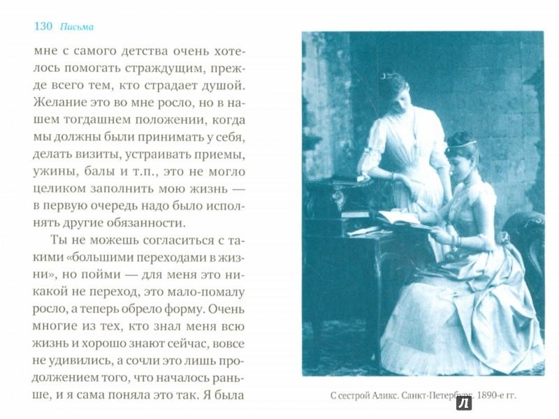 Иллюстрация 1 из 18 для Письма великой княгини Елизаветы Федоровны. Избранное   Лабиринт - книги. Источник: Лабиринт