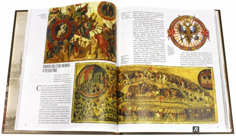 Иллюстрация 1 из 11 для Священный град Москва - Лариса Петрушина | Лабиринт - книги. Источник: Лабиринт