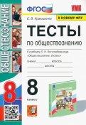 Обществознание. 8 класс. Тесты к учебнику Л. Н. Боголюбова и др. ФГОС
