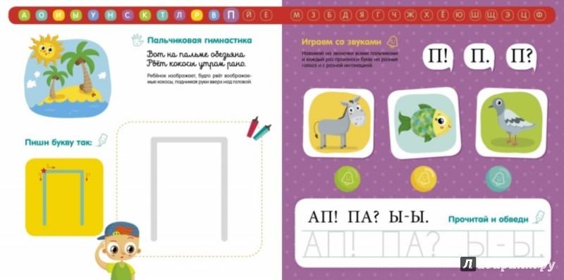 Иллюстрация 1 из 25 для Тетрадь-букварь. Учимся читать и писать с 2-3 лет - Узорова, Нефедова | Лабиринт - книги. Источник: Лабиринт