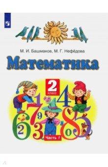 Математика. 2 класс. Учебник. В 2-х частях. Часть 1. ФГОС