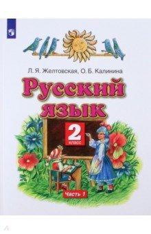Русский язык. 2 класс. Учебник. Часть 1. ФГОС