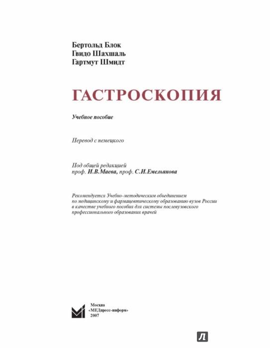 Книга гастроскопия Справка от гинеколога Школьная улица (село Остафьево)