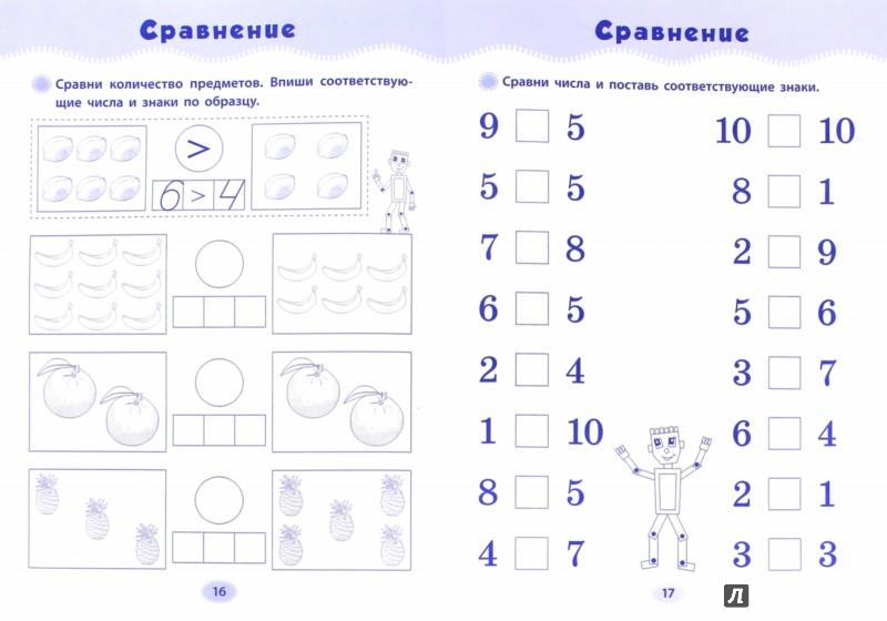 Иллюстрация 1 из 11 для Тренажер по математике - Наталия Леонова | Лабиринт - книги. Источник: Лабиринт
