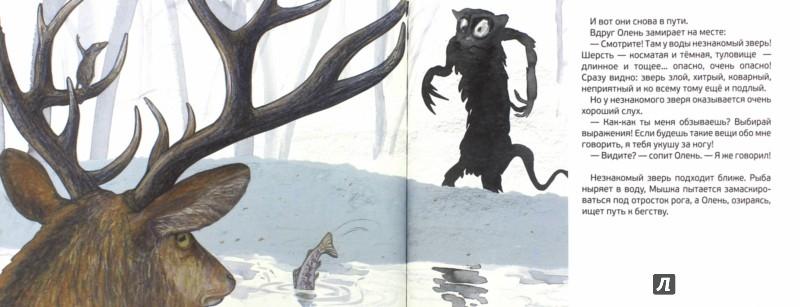 Иллюстрация 1 из 22 для Только все вместе - Лоренц Паули | Лабиринт - книги. Источник: Лабиринт