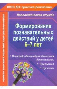 Формирование познавательных действий у детей 6-7 лет. Программа