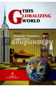 This Globalizing World cuhaj g standart catalog of world paper money modern issues 1961 present
