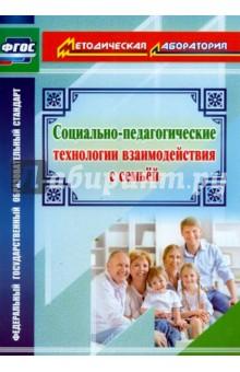 Социально-педагогические технологии взаимодействия с семьей. ФГОС
