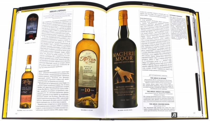 Иллюстрация 1 из 3 для Виски опус - Смит, Роскроу | Лабиринт - книги. Источник: Лабиринт