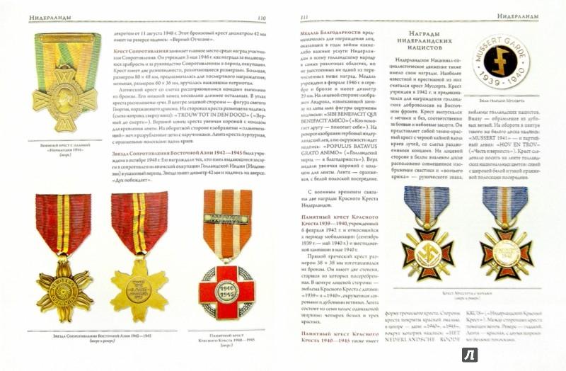 Иллюстрация 1 из 17 для Награды Второй мировой войны - Потрашков, Лившиц | Лабиринт - книги. Источник: Лабиринт