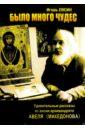 Евсин Игорь Васильевич Было много чудес. Удивительные рассказы из жизни архимандрита Авеля (Македонова)