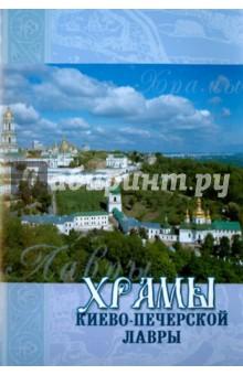 Храмы Киево-Печерской Лавры отсутствует святые киево печерские
