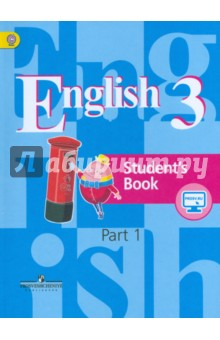 Английский язык. 3 класс. Учебник. В 2-х частях. ФГОС английский язык 6 класс в 2 х частях часть 1 учебник вертикаль фгос