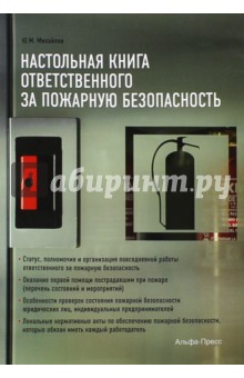 Настольная книга ответственного за пожарную безопасность куплю пожарную мотопомпу мп 800 в украине