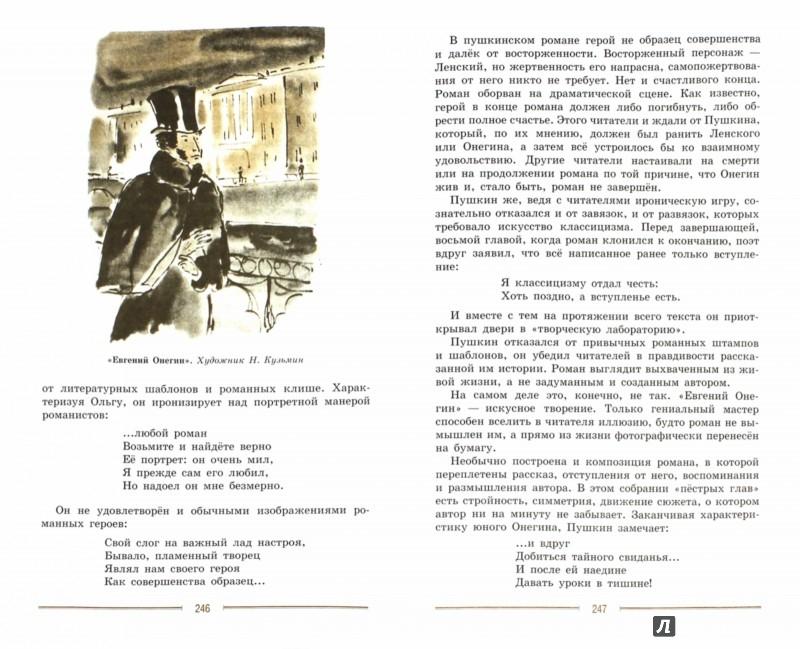 Иллюстрация 1 из 33 для Литература. 9 класс. Учебник. В 2-х частях. ФГОС - Коровина, Коровин, Журавлев | Лабиринт - книги. Источник: Лабиринт