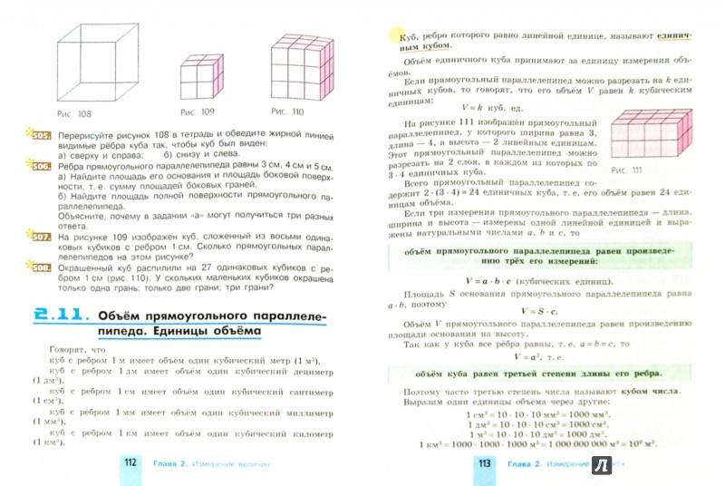 Иллюстрация 1 из 5 для Математика. 5 класс. Учебник. ФГОС - Никольский, Решетников, Потапов | Лабиринт - книги. Источник: Лабиринт