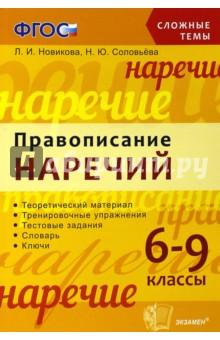 Сложные темы. Правописание наречий. 6-9 классы. ФГОС