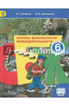 учебник фгос по обж 6 класс