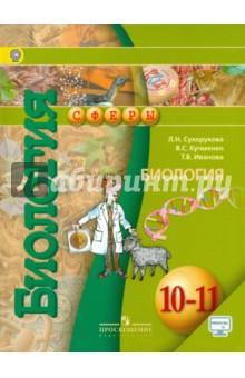 Биология. 10-11 класс. Учебник. Базовый уровень. ФГОС
